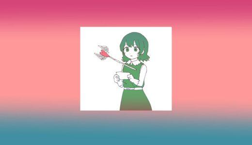 """いよわ、新曲 """"たぶん終わり feat.初音ミク・flower"""" MV公開「アイデアが枯渇しない意味がわからない」"""