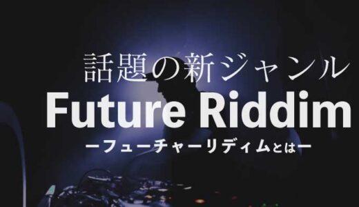 海外で話題の新ジャンル Future Riddim(フューチャーリディム)とは?