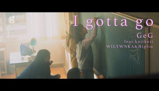 "GeG のスマッシュ・ヒット曲 ""I Gotta Go feat. kojikoji, WILYWNKA & Hiplin"" MVを公開"