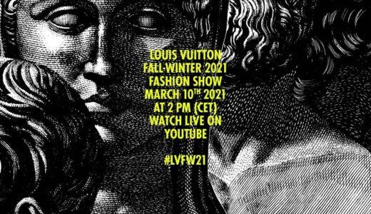 Louis Vuitton<2021レディース秋冬コレクション>ショー映像公開|ダフト・パンクの名曲を起用