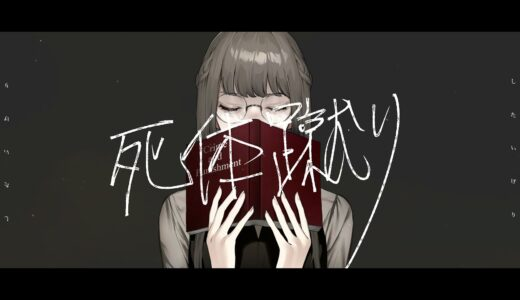 """注目のボカロP まがお 、新曲 """"死体蹴り feat. 初音ミク"""" MV公開"""