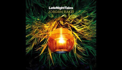 ジョーダン・ラカイ、夜聴きコンピの定番シリーズ<Late Night Tales>に登場