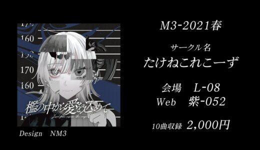 藍瀬三銃士(あ子・ぐちり・タケノコ少年)によるアルバム 「檻の中から愛を込めて」が、<M3-2021春>にて頒布