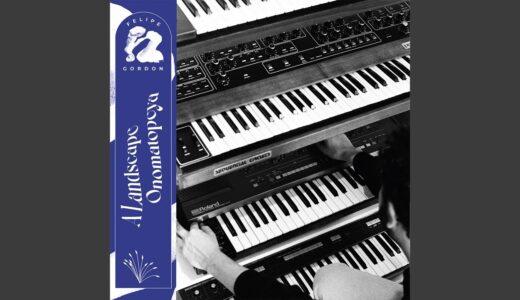 珠玉のジャズハウス集 Felipe Gordon の最新アルバム「A LANDSCAPE ONOMATOPEYA 」リリース