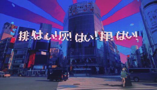 """100回嘔吐、新曲 """"排!はい!灰!はい!拝!はい! feat.flower"""" MV公開"""