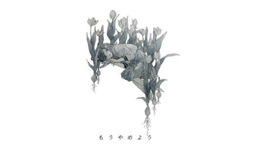 """吐息 、菅原圭 をフィーチャーした新曲 """"ありふれて花束"""" MV公開"""