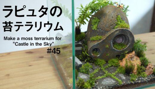 『天空の城ラピュタ』を再現した苔テラリウムがエモすぎる