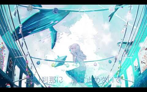 "Aqu3ra、新曲 ""ノスタルジック・ブルー feat.可不"" MV公開"