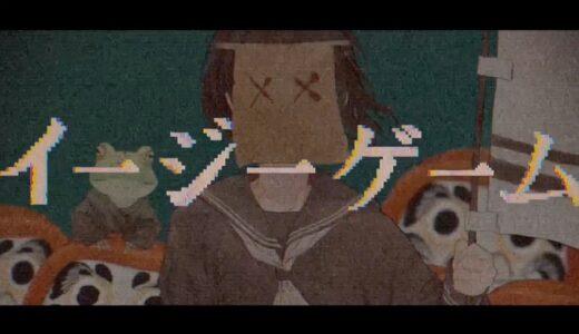 """natsumi、和ぬか楽曲提供&フィーチャーした """"イージーゲーム"""" MVを公開"""