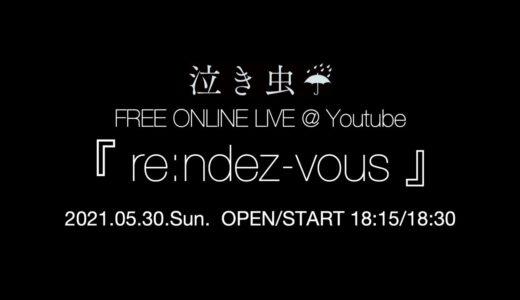 泣き虫☔︎、初のオンラインライブ『re:ndez-vous』が5月30日に無料配信