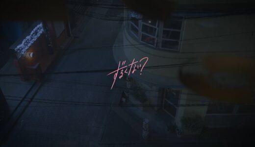 """ぷにぷに電機 × Kan Sano による新曲 """"ずるくない?"""" 配信リリース。あわせてMV公開"""
