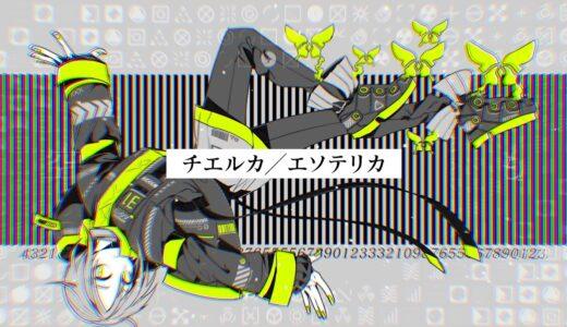 """ツミキ、宮下遊とフィーチャーした新曲 """"チエルカ/エソテリカ feat.宮下遊"""" MV公開"""