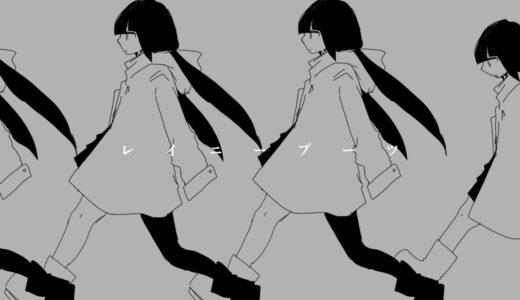 """稲葉曇、新曲 """"レイニーブーツ feat.歌愛ユキ"""" 配信リリース。あわせてMV公開"""