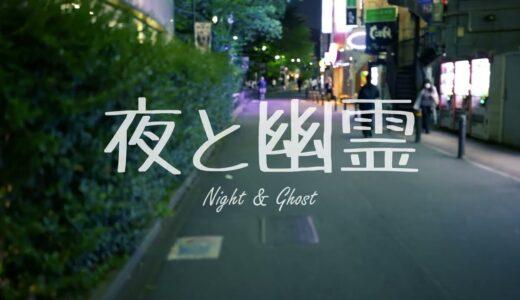 "R Sound Design、YuNiへの提供楽曲ボカロver ""夜と幽霊 feat.初音ミク"" MV公開"