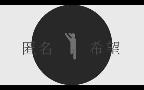"""shino、100万再生記念に """"匿名希望"""" をセルフカヴァー"""