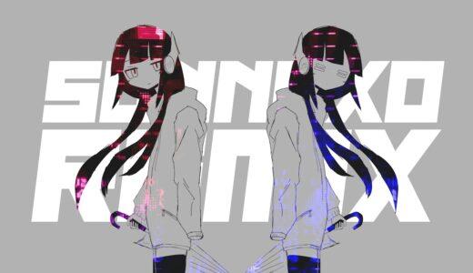 "Sunnexo、稲葉曇 の ""ロストアンブレラ"" をリミックス【ボカロRemix】"