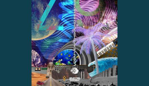 【UK Jazz】ブロークン・ビーツの先駆者 IG Culture のプロジェクト LCSM 、『Earthbound』のリミックス・アルバムをリリース