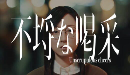 """Vシンガー 花譜 、ポリスピカデリー """"不埒な喝采 feat.可不"""" のカヴァーMV公開"""