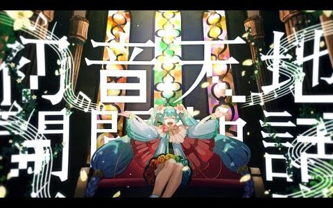 "cosMo@暴走P、<マジカルミライ 2021>テーマソング ""初音天地開闢神話 feat. 初音ミク"" MV公開"