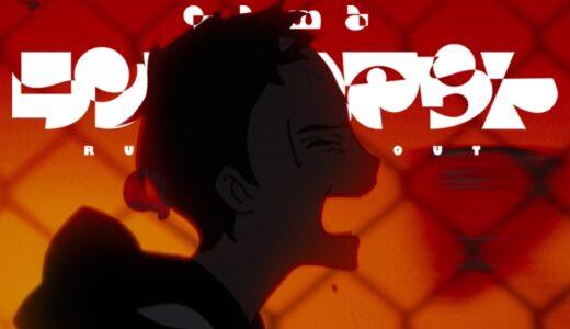 """yama、9月1日発売の1stアルバムからBCNO提供楽曲 """"ランニングアウト"""" 配信リリース。あわせてMV公開"""