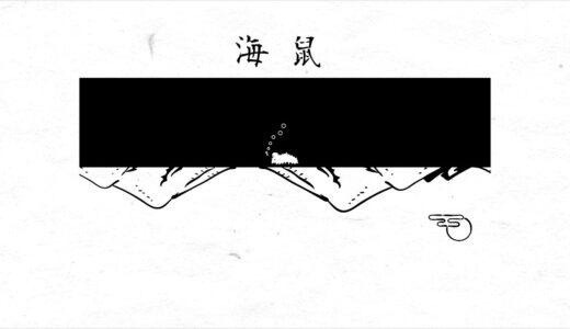 """悒うつぼ と IDONO KAWAZU がまさかのコラボ。共作 """"海鼠"""" のMVを公開"""
