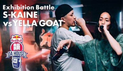 Red Bull 韻 DA HOUSE 『S-Kaine vs YELLA GOAT』エキシビションバトル【フリースタイル・ラップバトル】