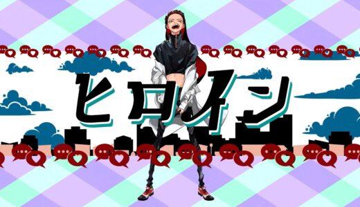 """メガテラ・ゼロ、自作ボカロ曲 """"ヒロイン"""" をセルフカヴァー【歌ってみた】"""