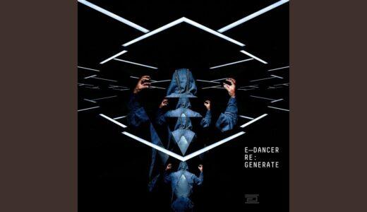 【Techno】豪華リミキサー陣集結。ケヴィン・サンダーソン、E-Dancer名義でリミックス・アルバム『RE:GENERATE』をリリース